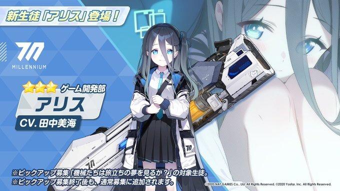 【ブルアカ】アリスの強さをガンダムに例えてくれ【ブルーアーカイブ】